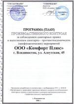 информация об организации производственного контроля образец